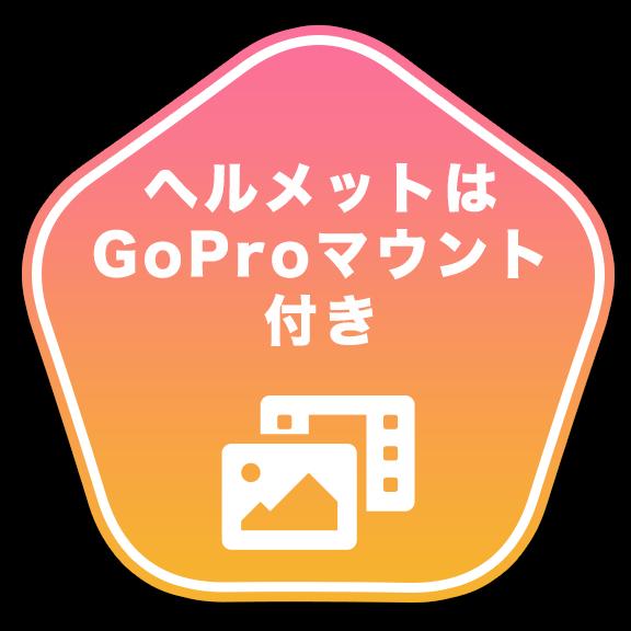 デッキーズラフティングのヘルメットにはGoProマウントが付いています。ツアー中にご自身のGoproで撮影して頂けます。