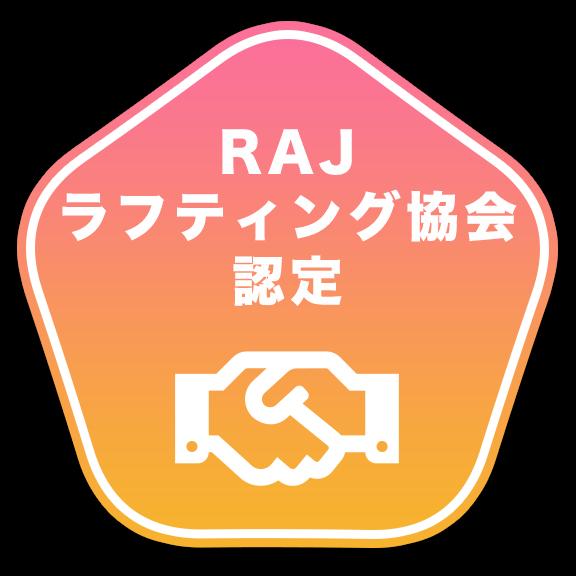 デッキーズはRAJ(日本ラフティング協会)に加盟しており、ガイドトレーニングやレスキューなどのツアーオペショーンに関して、RAJの定める基準を満たしています。