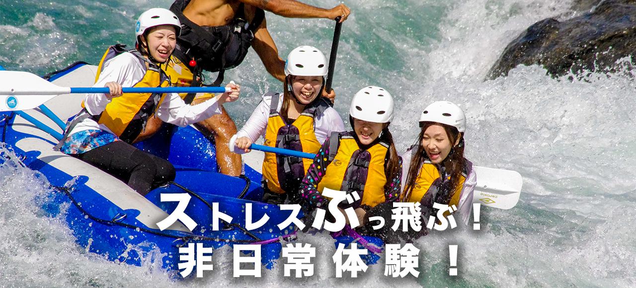 【長良川ラフティング】ストレスぶっ飛ぶ!非日常体験!