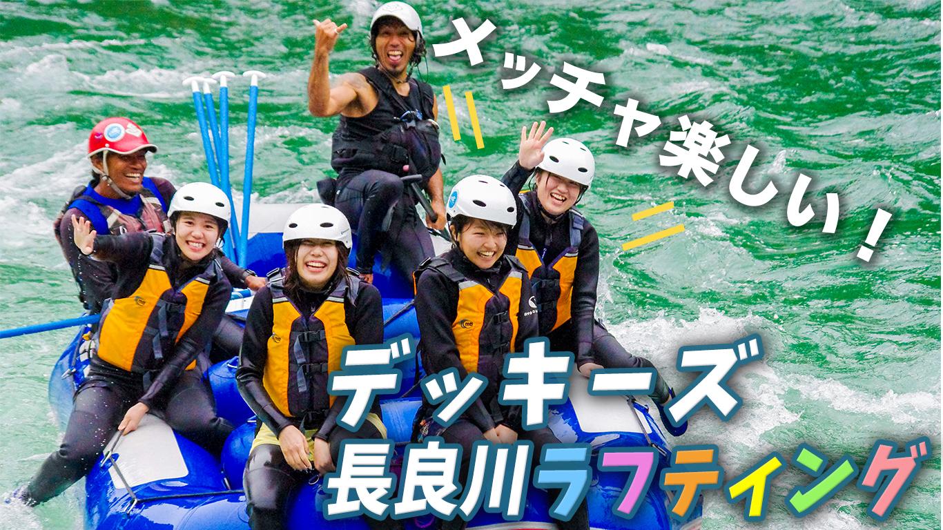 【郡上】岐阜の清流、長良川でラフティングはいかがですか?