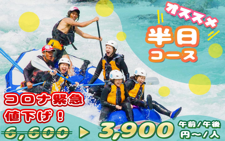 岐阜にお出かけなら、長良川ラフティングのデッキーズで決まり!半日コースがおすすめです。
