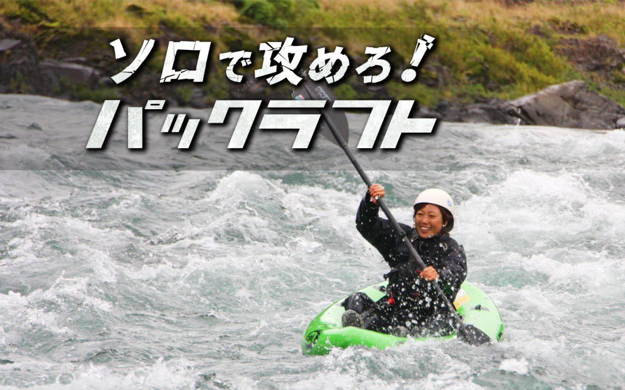 長良川で夏のアクティビティ、パックラフトを体験してみよう!